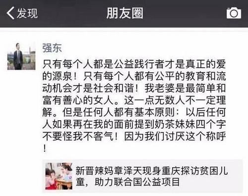刘强东、视觉中国大败局背后:失人心者猝死于浪潮