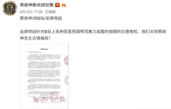 一周文娱小报|《复联4》预售卖出天价,蔡徐坤粉丝大战B站
