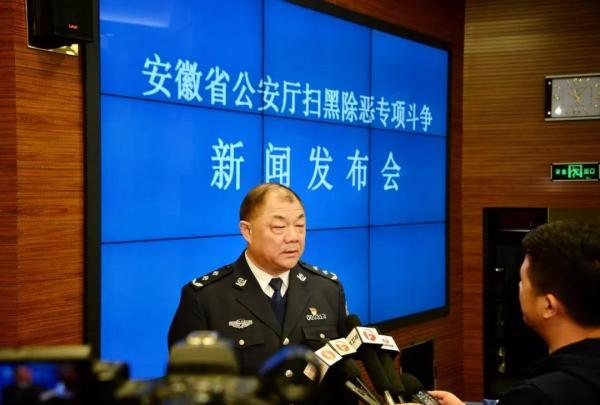 安徽警方扫黑除恶成绩单出炉
