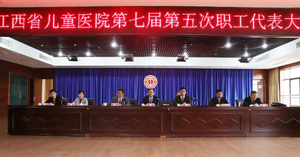 江西省儿童医院第七届第五次职工代表大会隆重召开