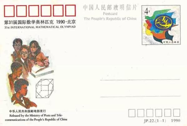 一张1990·北京的明信片,带你回头看看国际奥数这几十年