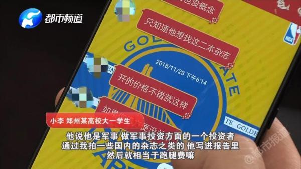 """河南大学生深陷境外间谍策反阴谋,拍军事杂志挣""""跑腿费""""_家有儿女小雨恋情曝光"""