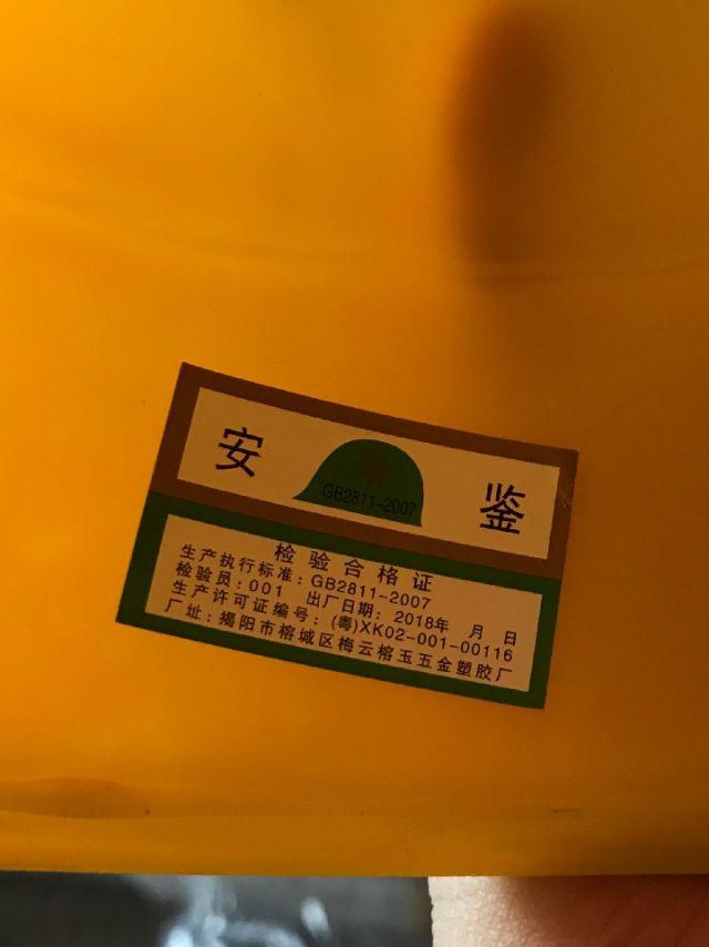 """在5元的塑料安全帽内部,只贴着一个印有""""安鉴""""两字的标志。"""