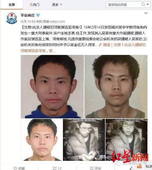 河南警方发布的悬赏通告