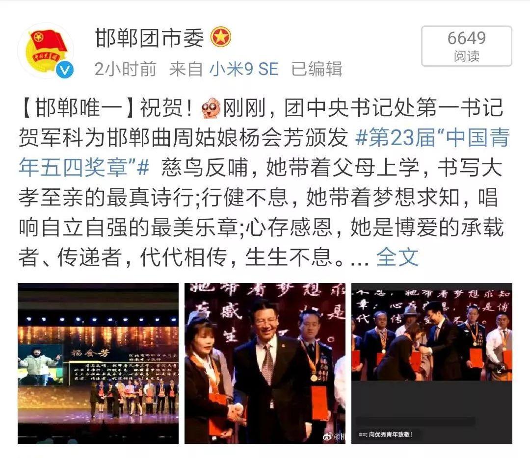图源:微博@邯郸团市委