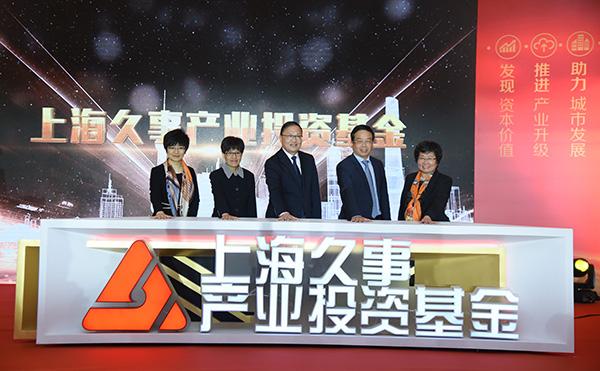 快速赚钱上海久事产业投资基金揭牌:首期规模10亿元,助