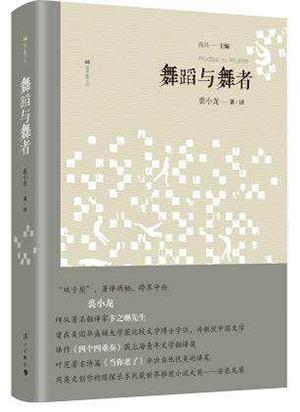 裘小龙谈诗歌、翻译与侦探小说