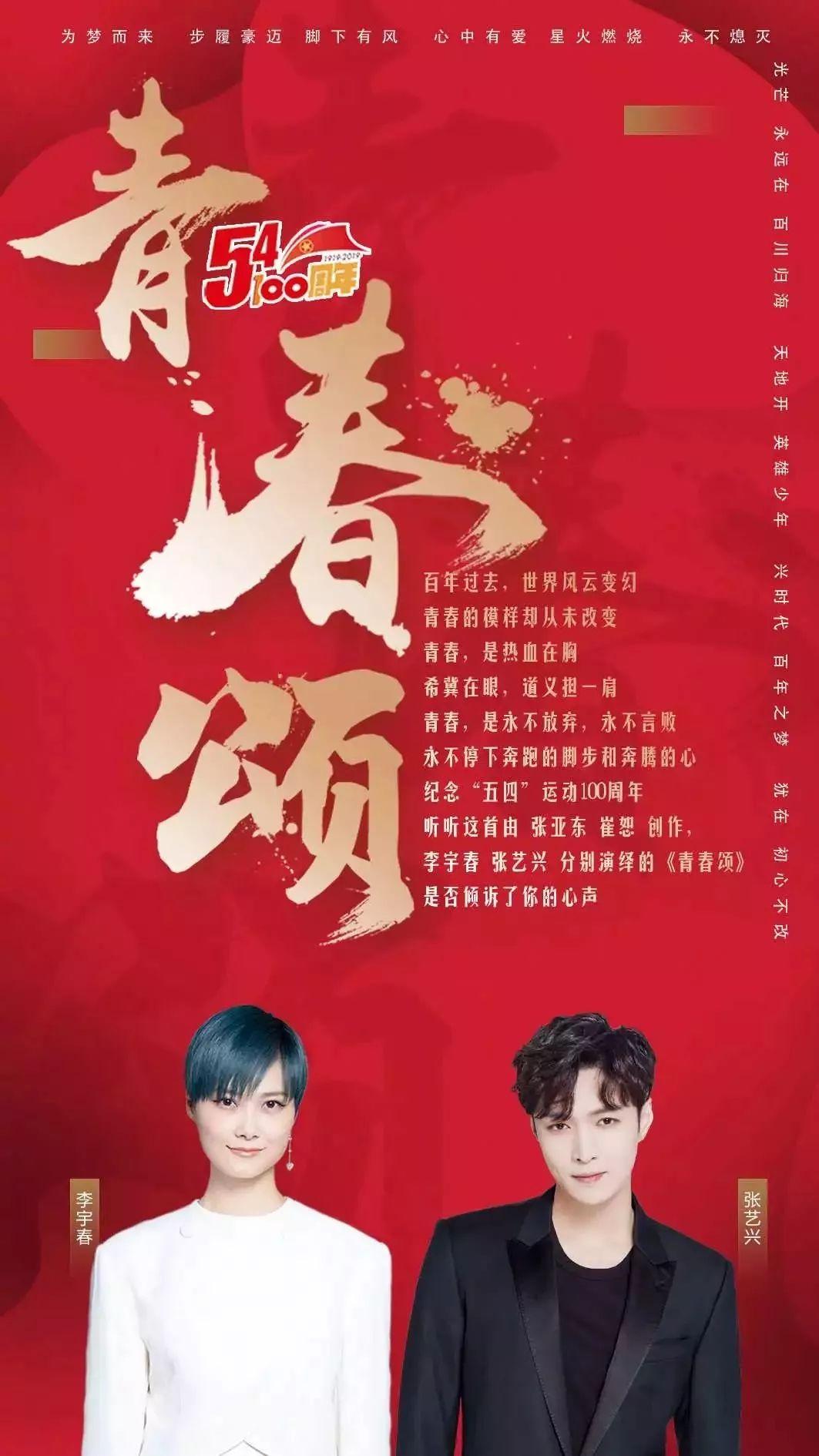 李宇春、张艺兴献歌《青春颂》:脚下有风,心