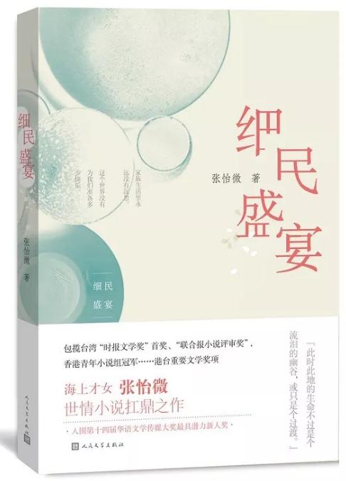 对话作家张怡微:年轻人是不是应该相信写作?