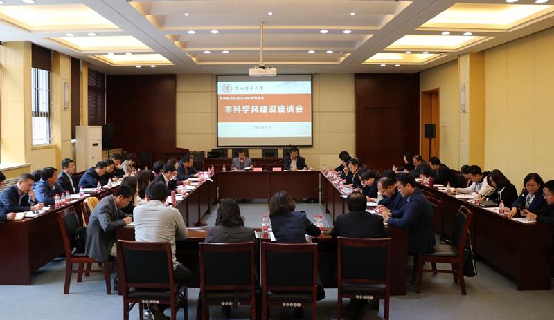 陕西师范大学召开本科学风建设工作座谈会
