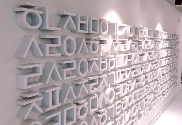 图:韩国旅游发展局-首尔中心 韩字展板