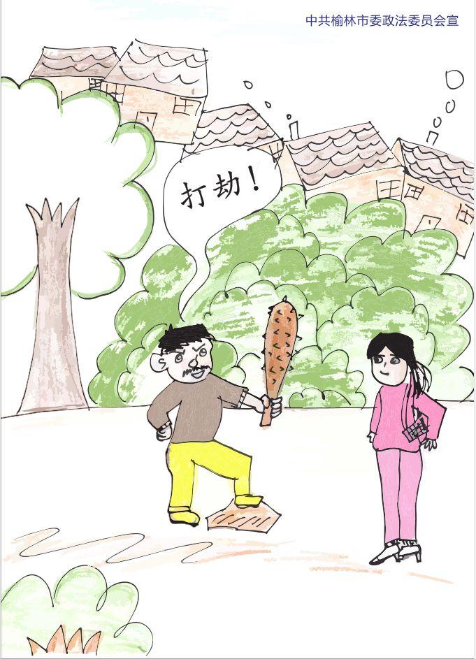 """榆林新规:举报涉黑涉恶及""""保护"""