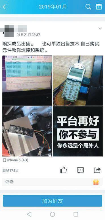 """""""网络嗅探""""偷看周边手机短信验证码,武汉5人深夜被刷3万"""