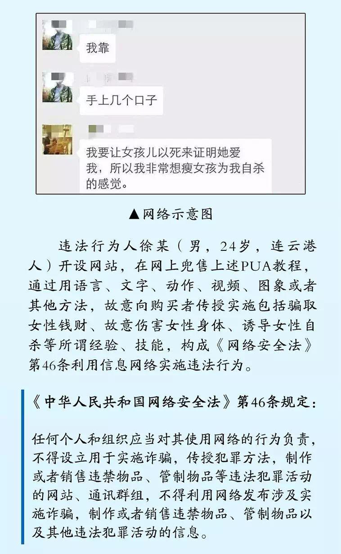 大快人心!全国首例发布违规违法PUA信息行政案