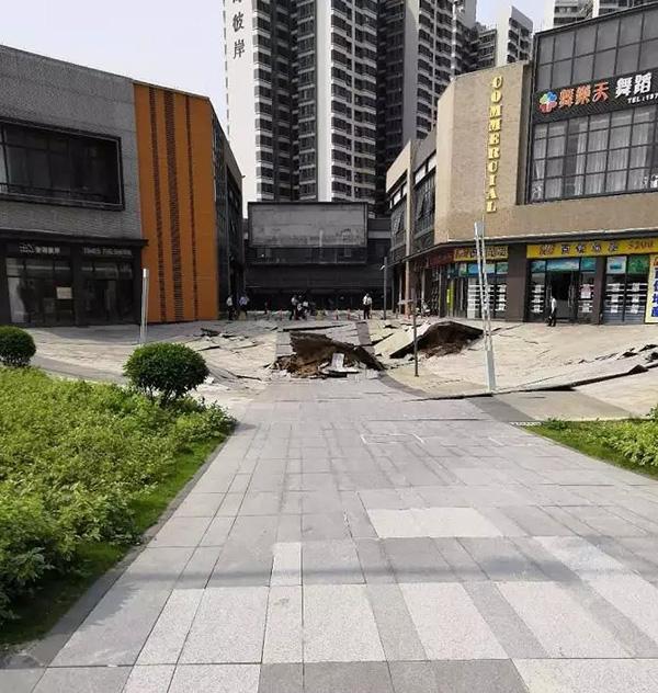 珠海一小区广场突现百余平方米塌陷物管称系降雨和大车多
