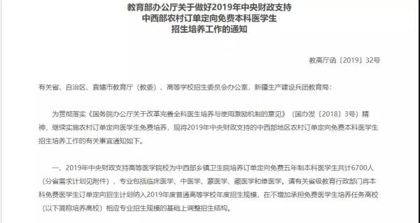 贵州:2019年招收300名农村学生免费上大学工作包分配