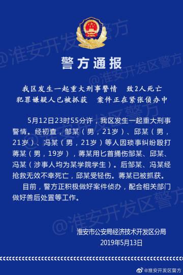江苏淮安某学院三名男生殴打一同学,遭反杀致两死一伤