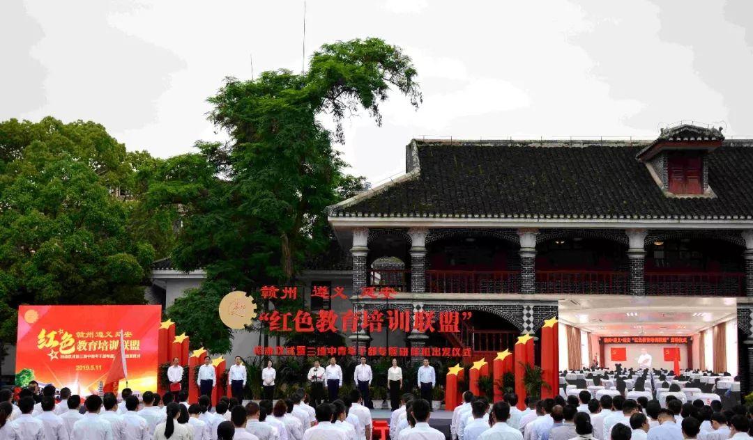 """赣州遵义延安三大革命圣地建立联盟,只为""""TA""""而来!"""