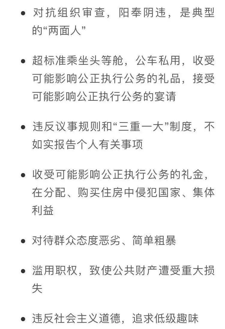 【反腐】7年前骗了巨额财物的他,通报中还有两