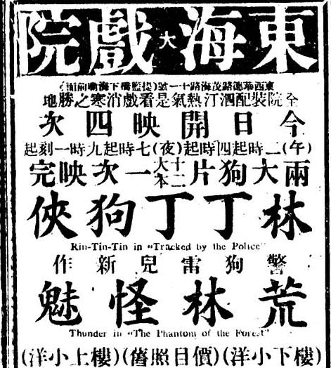 《申报》所刊东海大戏院的影片广告