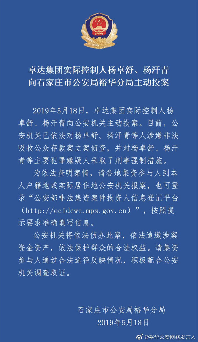 卓达集团实际控制人杨卓舒和杨汗青投案,被采