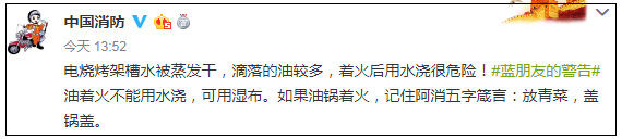"""北青报刊文:消防宣传不妨用好""""明星效应"""""""