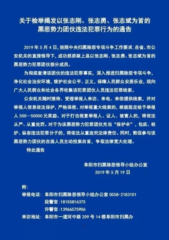 """警方悬赏征集安徽颍上""""张氏三兄弟""""涉黑线索:最高奖5万元"""