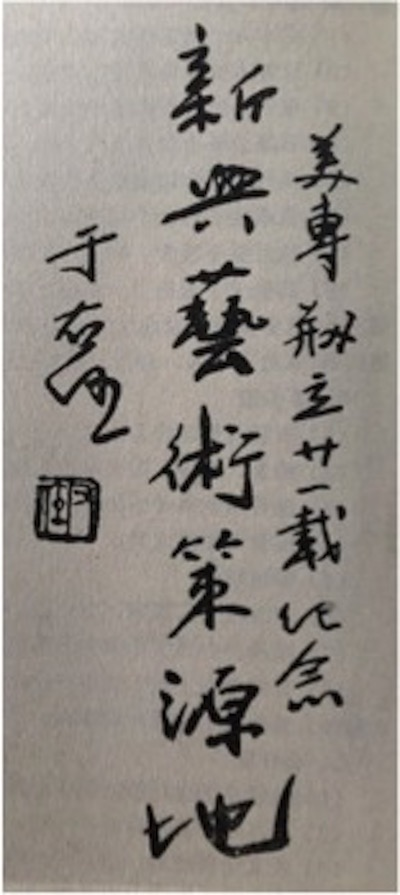 溯源上海美术教育|上世纪的上海