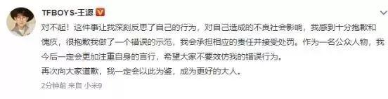 王源道歉了!室内聚餐吸烟上热搜,北京卫生监管部门回应…