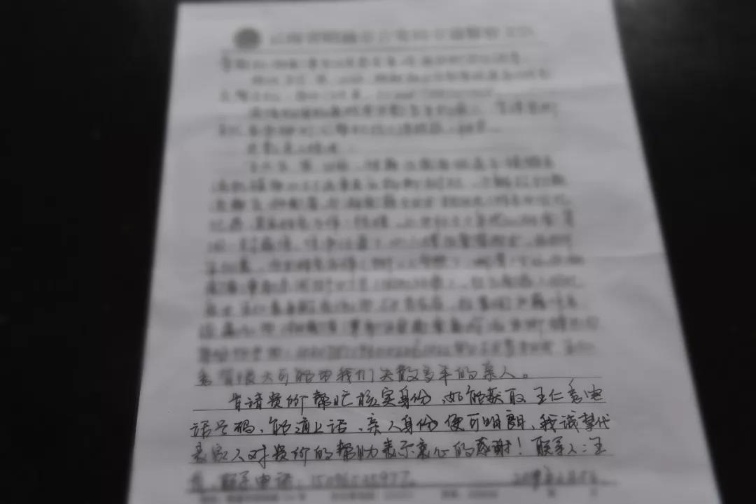 云南老?#25628;?#20146;70年,湖南津市警方接求助信后助其圆梦