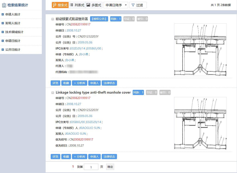 """孙小果申请的""""专利"""" (网页截图)"""