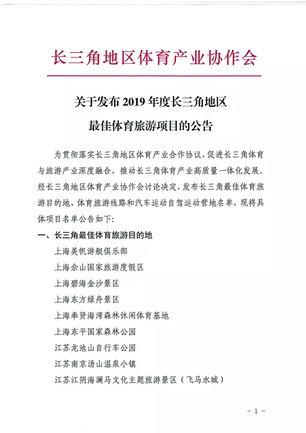 家门口就有好去处!上海7项入选长三角最佳体育旅游项目