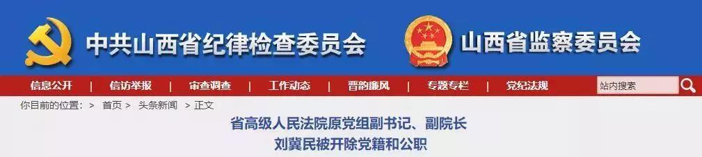 山西省高级人民法院原党组副书记、副院长刘冀民被开...