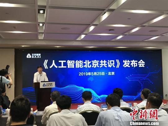 《人工智能北京共识》发布:规范