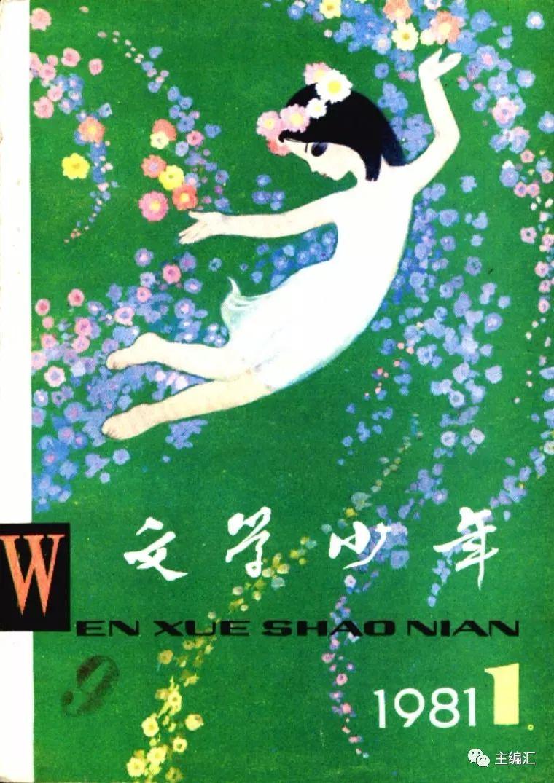 《幼儿画报》:童年的柔美回想 《幼儿画报》是由中国少年儿童消息出书总社出书的书刊