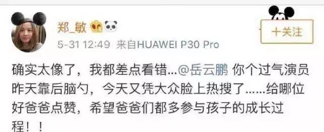 """""""小岳岳接孩子上学""""上热搜!其妻辟谣,网友:不接受反驳"""