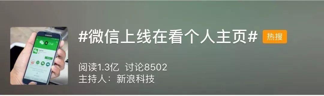 刚刚,微信又上线新功能!网友:没隐私了吗?