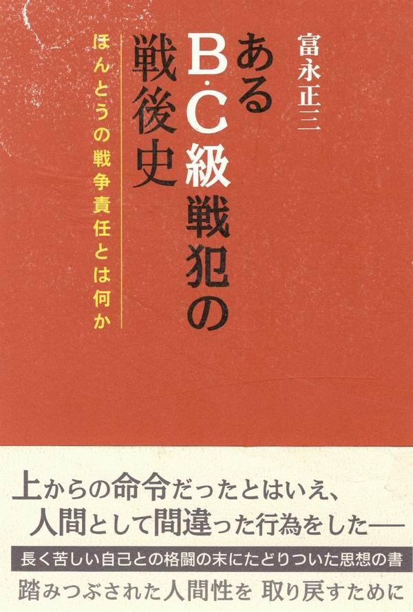 1953年2月,富永正三患腰椎结核在哈尔滨入院治疗,10月迁回抚顺后继续