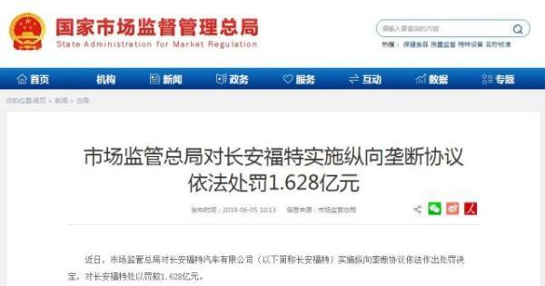 长安福特被罚1.628亿,长安汽车:对今年财务影响不大_亚博