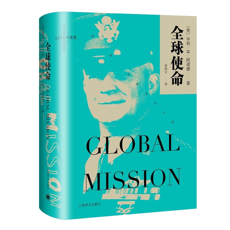 《全球使命》,(美)亨利·H·阿诺德 著 章和言 译,2019年5月出版