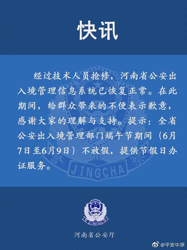 河南公安厅信息中心系统已恢复,端午依旧提供节假日办证服务