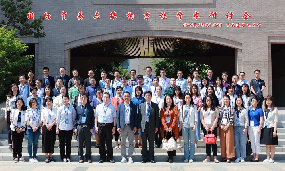 大工成功举办国际贸易与结构方程学术研讨会