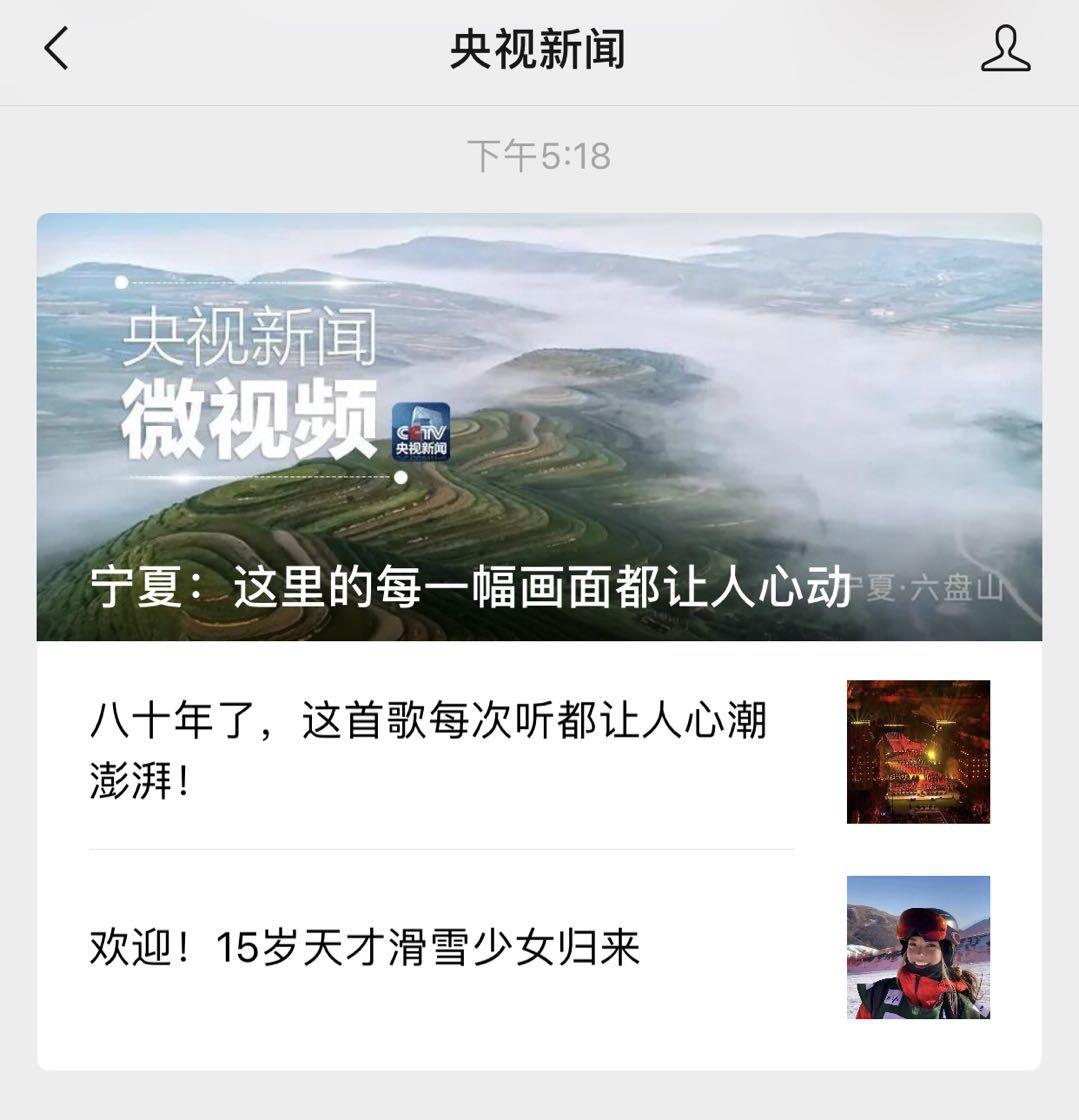 央视新闻微信头条给了宁夏:这里的每一幅画面都让人心动