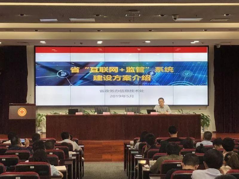"""南京高效对接""""互联网+监管""""系统建设 整理监管"""