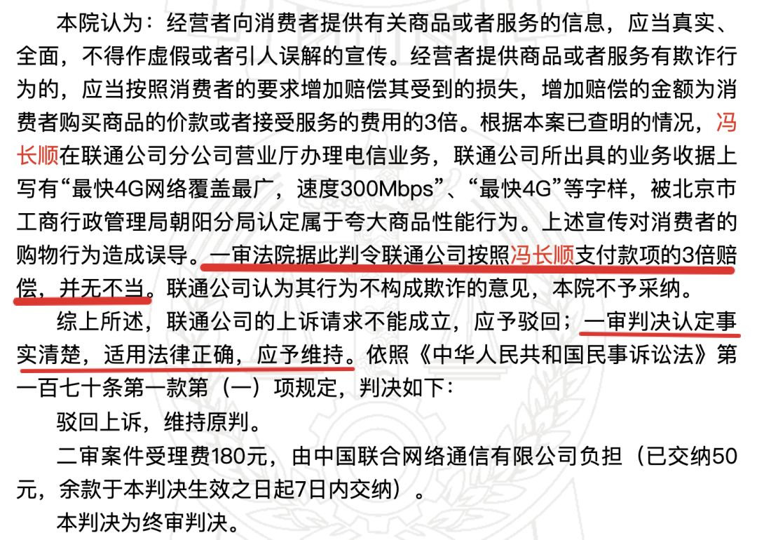 """长沙手机靓号全球""""最快4G""""?中国联通因虚假广告被罚"""