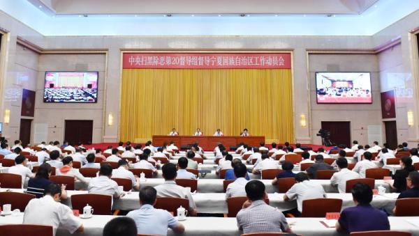 中央扫黑除恶第20督导组进驻宁夏,曾在云南打掉孙小果团伙