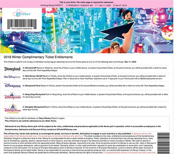 犯罪嫌疑人樊某伪造的上海迪士尼门票。上海闵行公安 供图