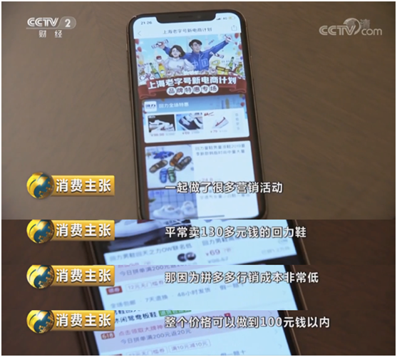 央视点赞上海老字号新电商计划,拼多多带动老字号销量大增