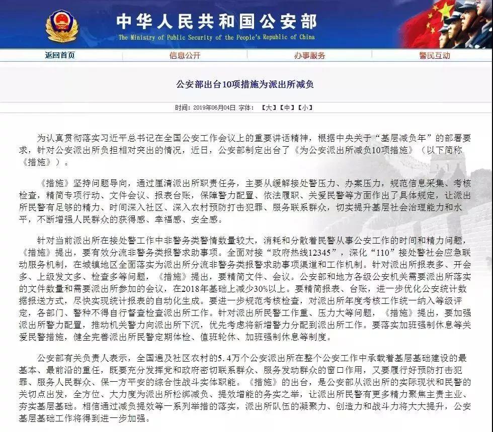 公安部124号令全文_公安部:民警加班强制休息