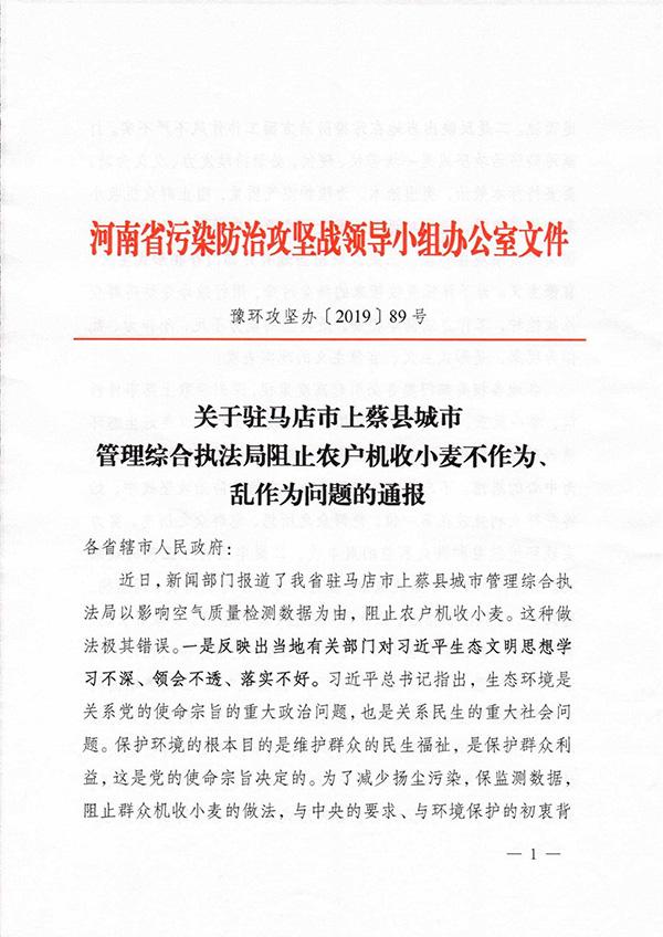 """驻马店""""禁用收割机""""风波后,当地市委书记要求纠正官僚主义"""